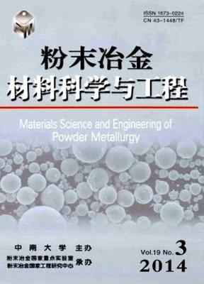 粉末冶金材料科学与工程
