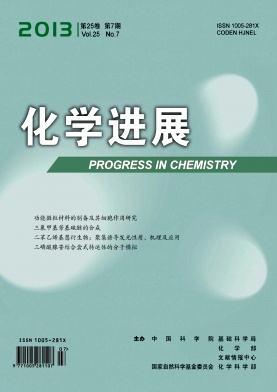 化学进展杂志杂志封面