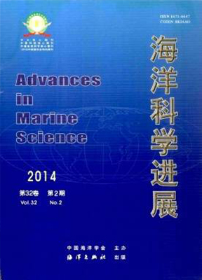 海洋科学进展