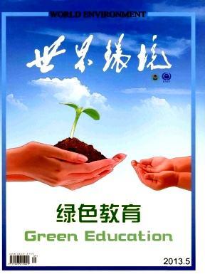 世界环境杂志杂志封面