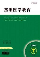 基础医学教育