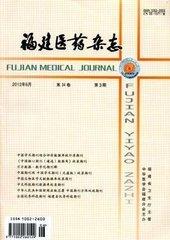 福建医药杂志