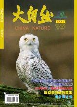 <span style='color:#409eff;'>大自然</span>杂志订阅
