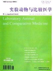 实验动物与比较医学