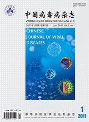 中国病毒病杂志