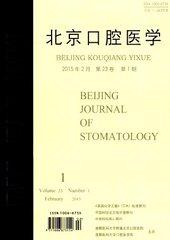 北京口腔医学杂志杂志封面