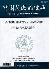 中国艾滋病性病杂志杂志封面