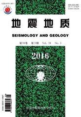 地震地质杂志杂志封面