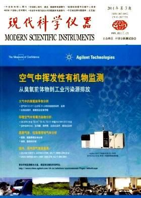 现代科学仪器