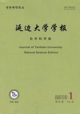 延边大学学报(自然科学版)