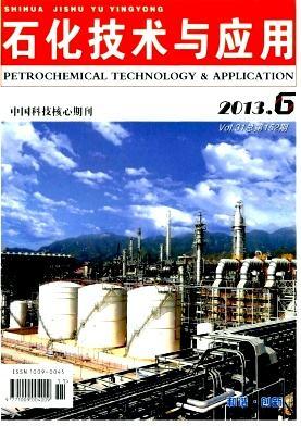 石化技术与应用