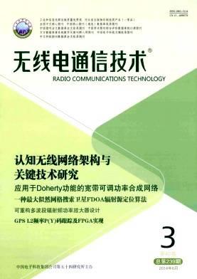 无线电通信技术