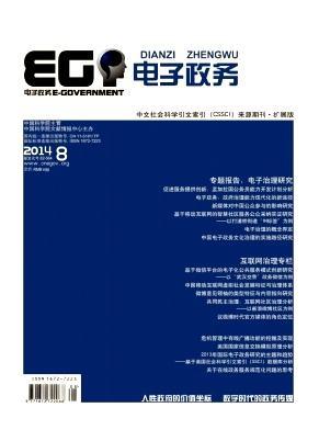 电子政务杂志杂志封面