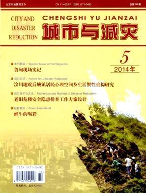 城市与减灾杂志杂志封面