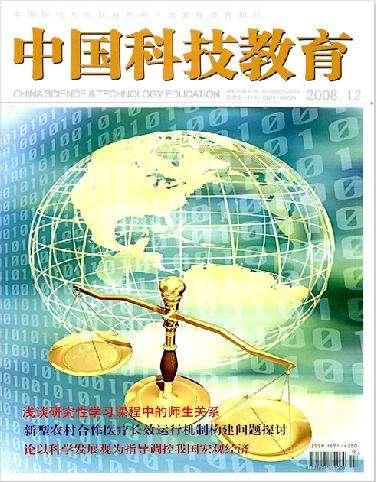 中国科技教育
