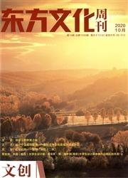 东方文化周刊鲜素材