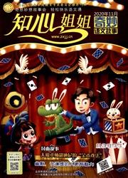 知心姐姐心灵魔法师杂志杂志封面