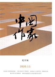中国作家.纪实