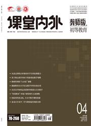 课堂内外教师版(初等教育)