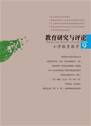 教育研究与评论小学教育教学版
