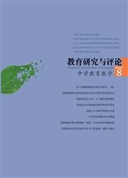 教育研究与评论中学教育教学版