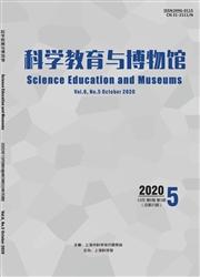 科学教育与博物馆