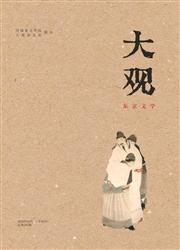 大观.东京文学