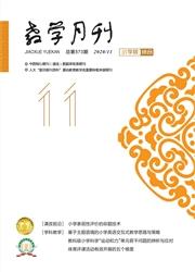 教学月刊.小学版(综合)