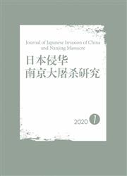 日军侵华南京大屠杀研究