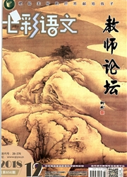 七彩语文·老师论坛
