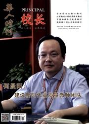 华人时刊·校长版
