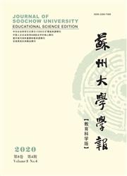 苏州大学学报(教育科技版)