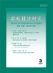 环境经济研究