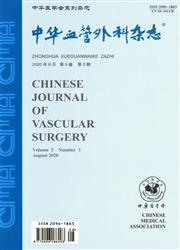 中华血管外科杂志