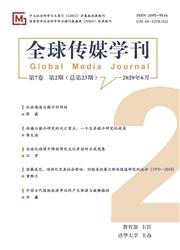全球传媒学刊杂志杂志封面