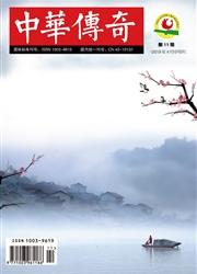 中华传奇.解密历史(大字本)