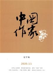 中国作家.影视杂志杂志封面