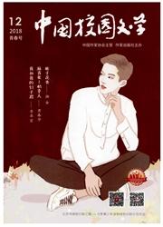 中国校园文学(青春号)