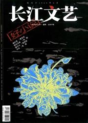长江文艺.选刊版.好小说
