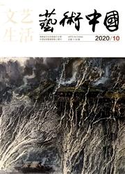 文艺生活.艺术中国