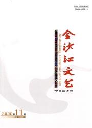金沙江文艺(汉)
