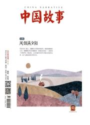 中国故事(传统版)