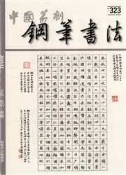 中国篆刻·书画教育