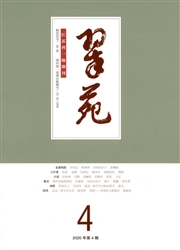 翠苑(文学版)
