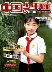 中国少年儿童.小记者采访与写作