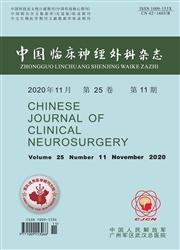 中国临床神经外科杂志