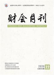 财会月刊(上)