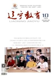 辽宁教育下半月(管理版)