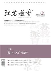 江苏教育·心理健康
