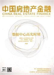 中国房地产金融杂志杂志封面